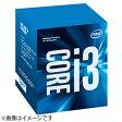 【あす楽対象】【送料無料】 インテル Core i3-7100 BOX品