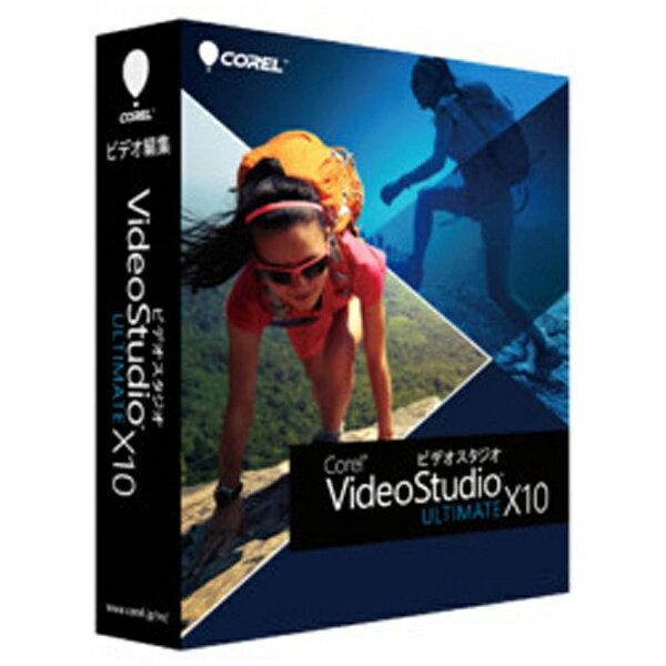 ビデオ編集ソフト「Corel VideoStudio X10」