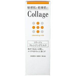 コラージュ クレンジングミルク