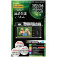 ケンコー マスターG液晶保護フィルム(富士フイルム FUJIFILM X100F/X100T専用)KLPMFX100F