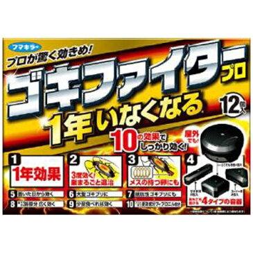 ゴキファイタープロ 12個入 〔ゴキブリ対策〕フマキラー FUMAKILLA