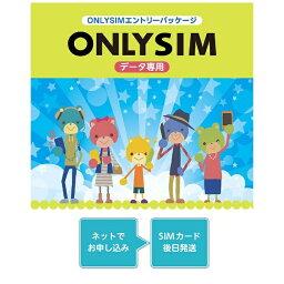 ベネフィットジャパン BENEFIT JAPAN 「ONLY SIM」データ通信専用・SMS非対応 ドコモ対応SIMカード ※SIMカード後日発送 ONLYSIM01[ONLYSIM01]