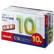 日立マクセル カセットテープ 10分 10巻入り UR-10M 10P