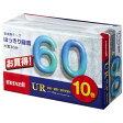 日立マクセル カセットテープ 60分 10巻入り UR-60M 10P