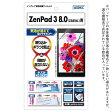 アスデック ZenPad 3 8.0(Z581KL)用 ノングレアフィルム3 NGB-Z581KL