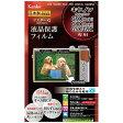 ケンコー マスターG液晶保護フィルム(キヤノン PowerShot G9XMK2/G7XMK2/G5X専用) KLPM-CPSG9XM2