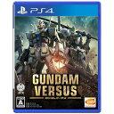 バンダイナムコエンターテインメント GUNDAM VERSUS【PS4ゲームソフト】