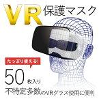 エレコム ELECOM VR用 よごれ防止マスク ホワイト (50枚) VR-MS50[VRMS50]