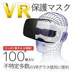 エレコム ELECOM VR用 よごれ防止マスク ホワイト (100枚) VR-MS100[VRMS100]