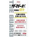 【第3類医薬品】 ザ・ガードコーワ整腸錠α3+(150錠)K...