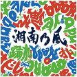 【2017年06月21日 ※発売日以降のお届けとなります。】 バップ 湘南乃風/踊れ 初回生産限定盤 【CD】