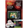 ケンコー マスターG液晶保護フィルム(キヤノン PowerShot SX730HS専用) KLPMCPSSX730HS