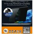 【送料無料】 UNIQ MacBook Pro 15インチ Letina2016用 プライバシーフィルタ MBG15PF2