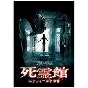 ワーナー・ブラザース・ホームエンターテイメント 死霊館 エンフィールド事件 【DVD】