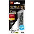 エレコム Xperia XZ Premium用 フルカバーフィルム 衝撃吸収 光沢 PM-XXZPFLPRG