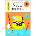文響社 日本一楽しい漢字ドリル うんこ漢字ドリル 小学3年生