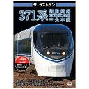 ピーエスジー PSG ザ・ラストラン 371系 【DVD】