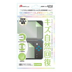 アンサー Answer new2DSLL用 液晶保護フィルム 自己吸着 キズ修復 ANS-2D013[New2DS LL]