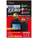 エツミ ETSUMI 液晶保護フィルムZERO(キヤノン6DMkII専用)E-7360[E7360エキショウホゴフィルムゼロ] 1