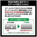 エツミ ETSUMI 液晶保護フィルムZERO(キヤノン6DMkII専用)E-7360[E7360エキショウホゴフィルムゼロ] 3