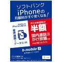 日本通信 ソフトバンクiPhone版の「b-mobile S...