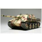 タミヤ TAMIYA 1/48 ミリタリーミニチュアシリーズ No.22 ドイツ駆逐戦車 ヤークトパンサー(後期型)
