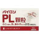 【第(2)類医薬品】 パイロンPL顆粒(12包)〔風邪薬〕【rb_pcp】シオノギヘルスケア SHIONOGI