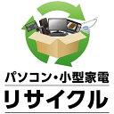 楽天ビック(ビックカメラ×楽天)で買える「リネットジャパン Renet パソコン・小型家電リサイクル」の画像です。価格は1,958円になります。