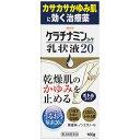 【第3類医薬品】 ケラチナミン乳状液20(100g)【wtm