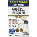 【第3類医薬品】ケラチナミン乳状液20 (200g)【wtm