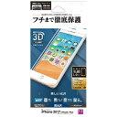 ラスタバナナ iPhone 8 Plus用 3D曲面 失敗ゼロフィルム 高光沢 ホワイト FP857IP7SBW