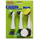 JIC(ジャパンインターナショナルコマー 電動掃除ブラシスーパーソニックスクラバー用替えブラシセット HALG-JP