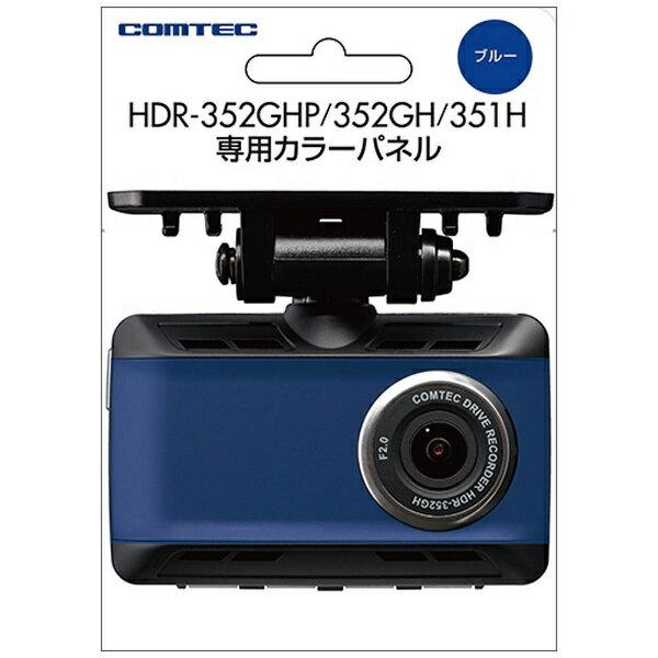 コムテック COMTEC HDROP-011BL/フロントカバーブルー画像