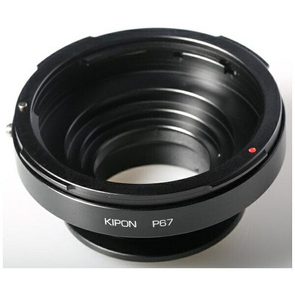 カメラ・ビデオカメラ・光学機器, その他 KIPON P67-MAF67P67MAF