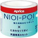 アップリカ Aprica ニオイポイ×におわなくてポイ共通カセット(3個パック) ホワイト WH