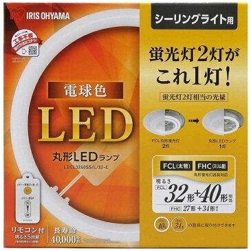 アイリスオーヤマ IRIS OHYAMA 丸形LEDランプ シーリング照明用 (FCL丸形蛍光灯32形+40形2本セット相当タイプ) LDCL3240SS/L/32-C 電球色[LDCL3240SSL32C]