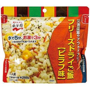 永谷園 NAGATANIEN 永谷園フリーズドライご飯 ピラフ味 PASBB-4