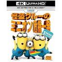 【送料無料】 NBCユニバーサル 怪盗グルーのミニオン危機一発(4K ULTRA HD + Blu-rayセット) 【Ultra HD ブルーレイソフト】