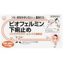 【第2類医薬品】 ビオフェルミン下痢止め(30錠)大正製薬