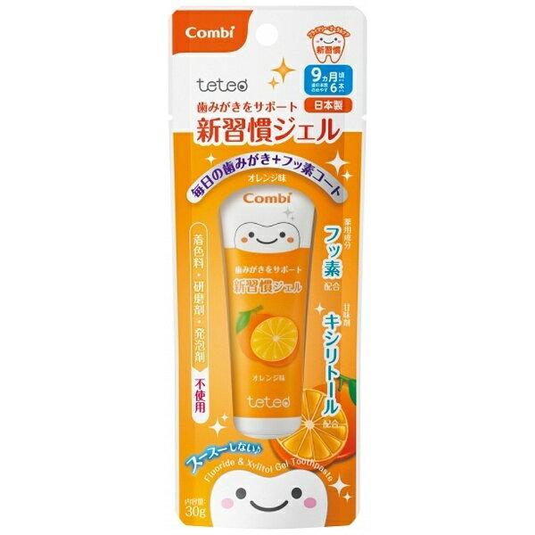 歯ブラシ・虫歯ケア, 乳歯用ジェル  Combi teteo )