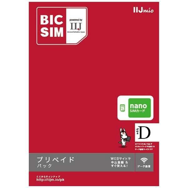 IIJ 【SIM同梱】ナノSIM「BIC SIM」プリペイドパック ドコモ対応SIMカード IMB218【point10】