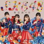 エイベックス・エンタテインメント Avex Entertainment SKE48/無意識の色 通常盤 Type-D【CD】