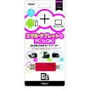 ナカバヤシ Nakabayashi CRW-TCMSD72R microSD/SDカード専用カードリーダー Digio2 レッド [USB2.0]