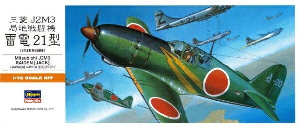 ミリタリー, 戦闘機・戦闘用ヘリコプター  Hasegawa 172 J2M3 21