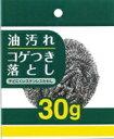 ヘルスタージャパン ステンレスたわし 30g