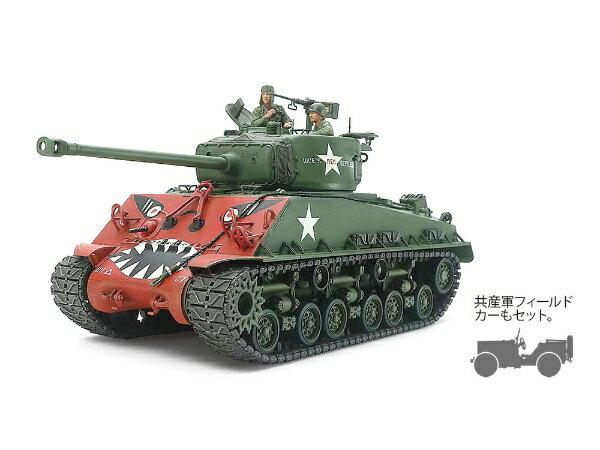 ミリタリー, 戦車  TAMIYA 135 No359 M4A3E8