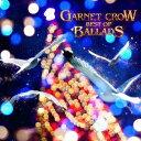 ビーイング GARNET CROW/GARNET CROW BEST OF BALLADS 【CD】
