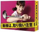 バップ VAP 奥様は、取り扱い注意 Blu-ray BOX...