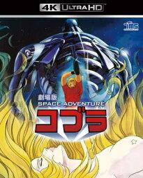 20世紀フォックス 劇場版 SPACE ADVENTURE コブラ <4K ULTRA HD>