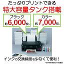 キヤノン CANON G3310 インクジェット複合機 ブラック [カード/名刺〜A4][ハガキ 年賀状 プリンタ G3310] 2